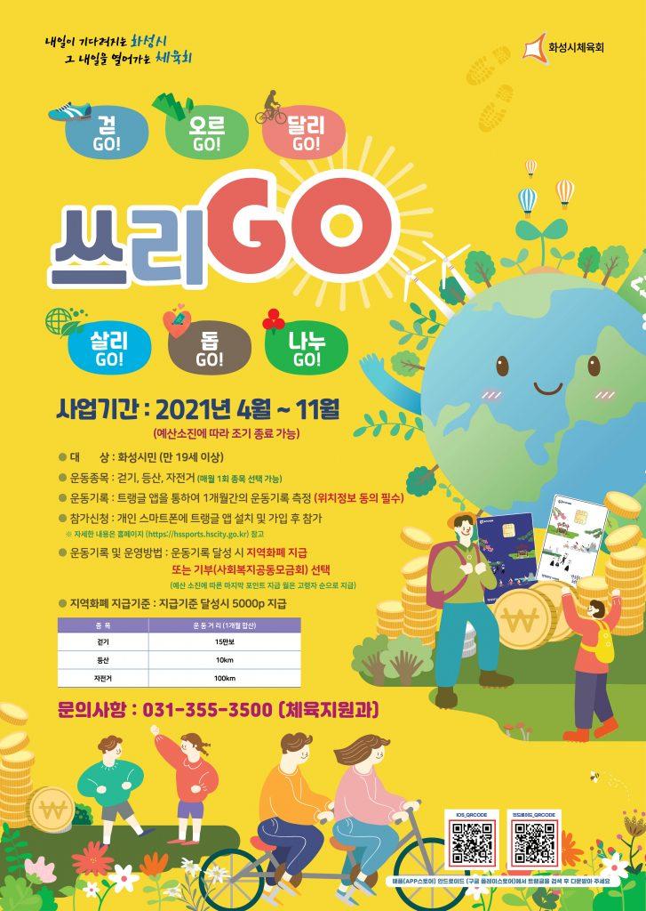 화성시체육회-쓰리G-캠페인-포스터(최종안)(03.24.)