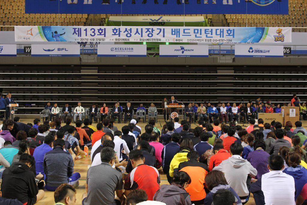 제13회 화성시장기 배드민턴대회